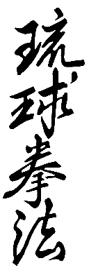 RyukyuKempo